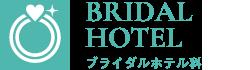 ブライダル科