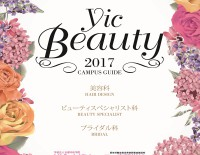 beauty表紙_R