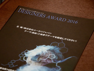YUKARI JAPAN主催「Designers Award 2016 Hair&Make Photo Contest」フォトコン作品作り2