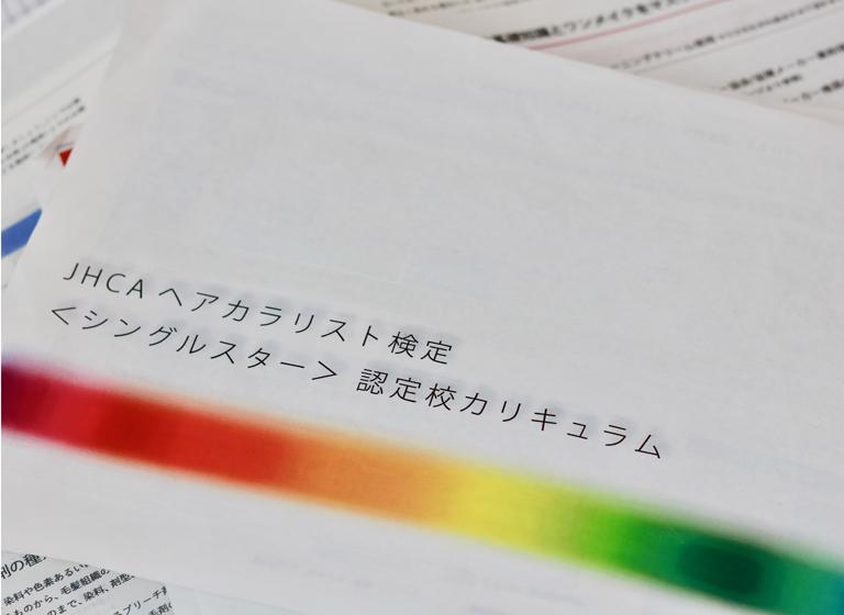 JHCA日本ヘアカラー協会様3