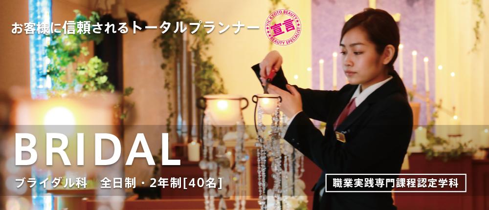 京都でブライダルを学ぶならYIC京都のブライダル科