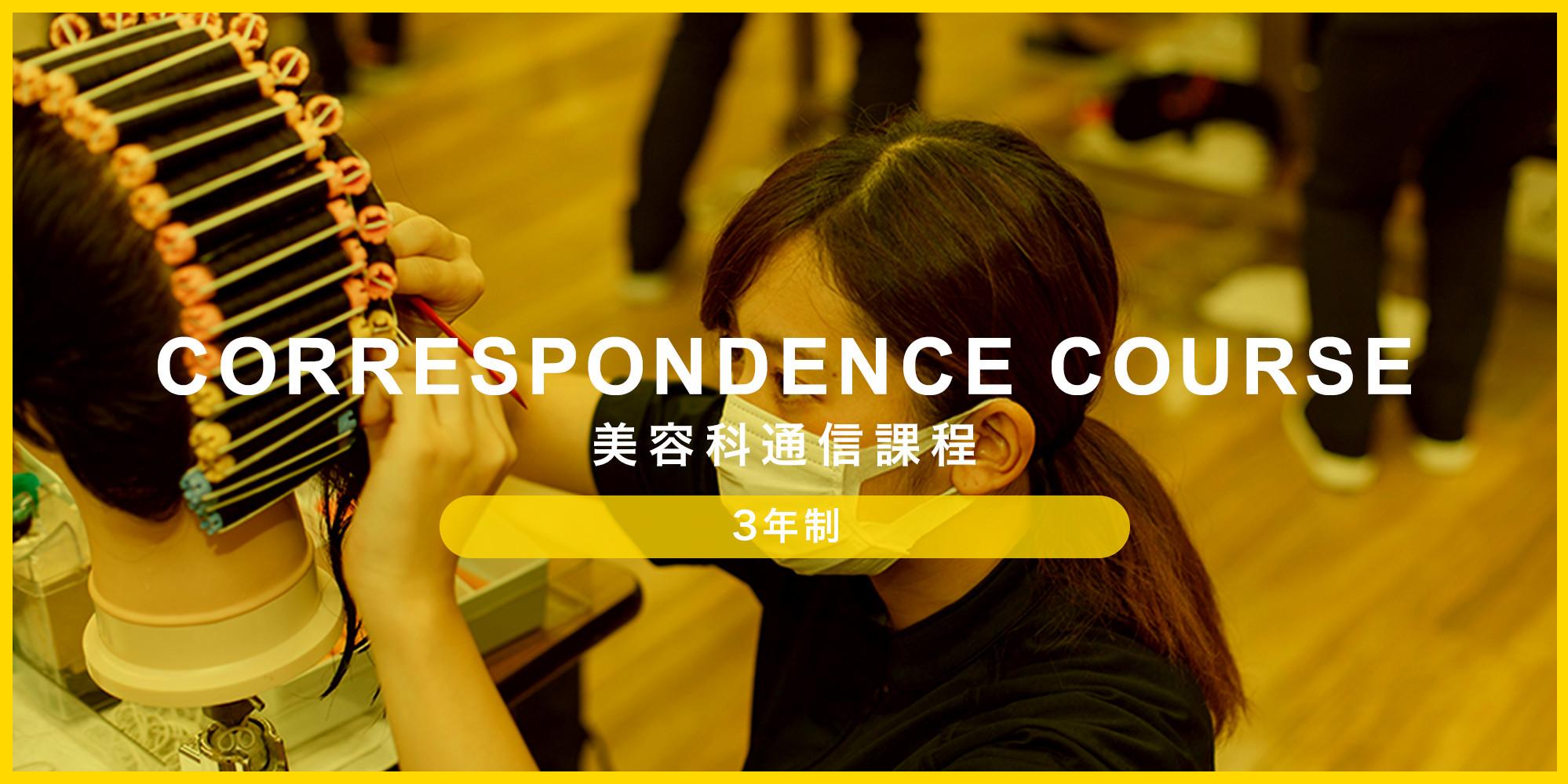 YIC京都ビューティ専門学校の美容科通信課程