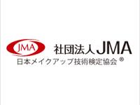 社団法人JMA 日本メイクアップ技術検定協会