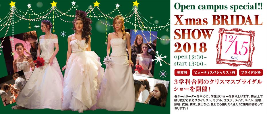 YIC京都のXmas BRIDAL SHOW 2018