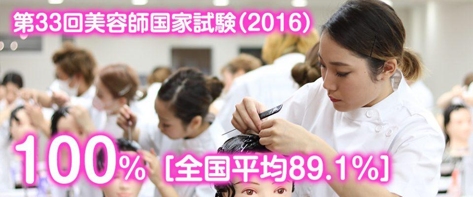 第33回美容師国家試験100%