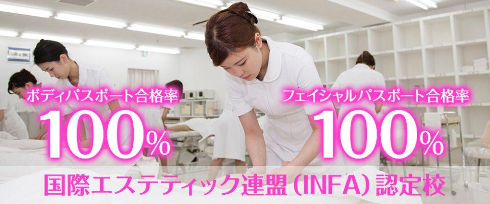 YIC京都ビューティ専門学校は国際エステティック連盟INFA認定校