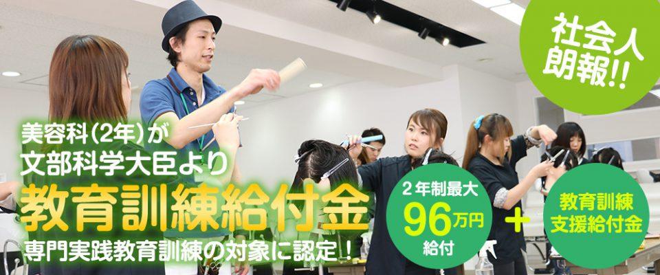 YIC京都ビューティ専門学校の教育訓練給付金認定学科