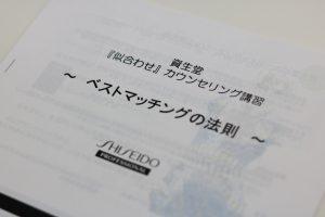メイクアップアドバイザーIMG_0509