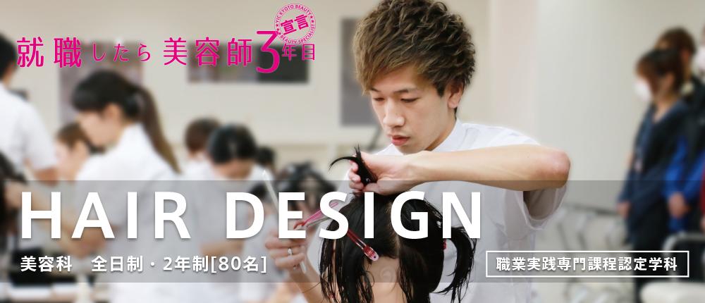京都で美容師を目指すならYIC京都の美容科