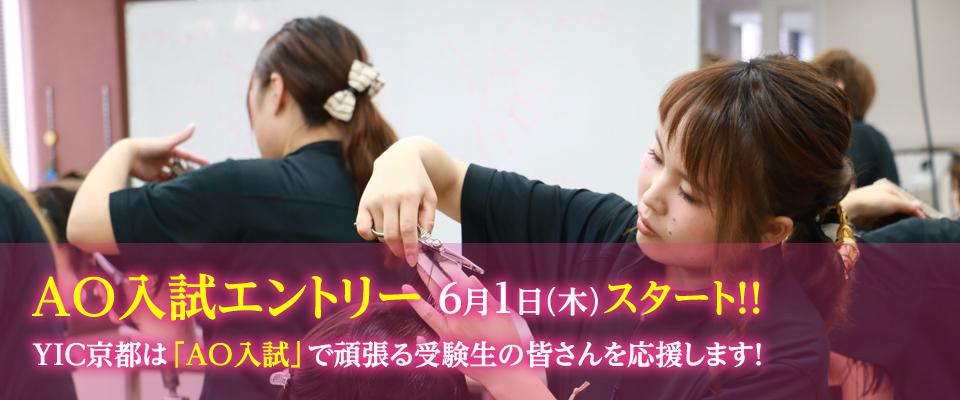 AO入試エントリー6月1日スタート!