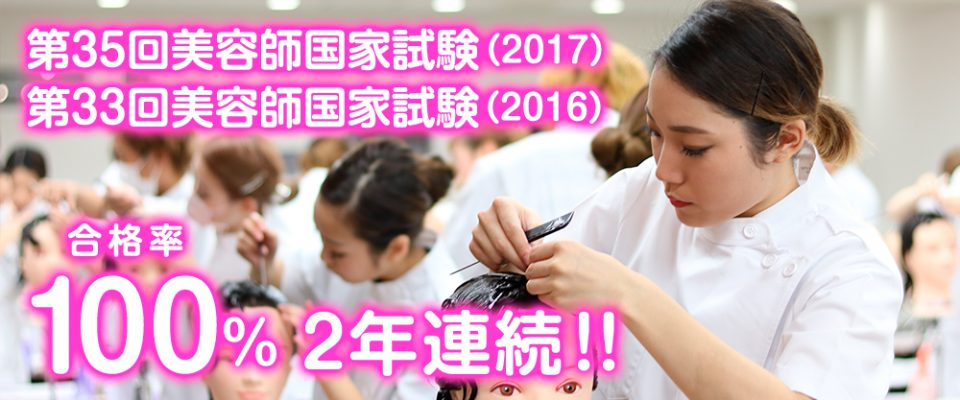 YIC京都ビューティ専門学校の美容科の国家試験合格率は100%