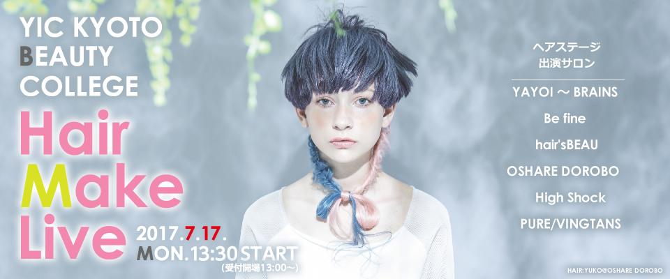 YIC京都ヘアメイクライブ2017