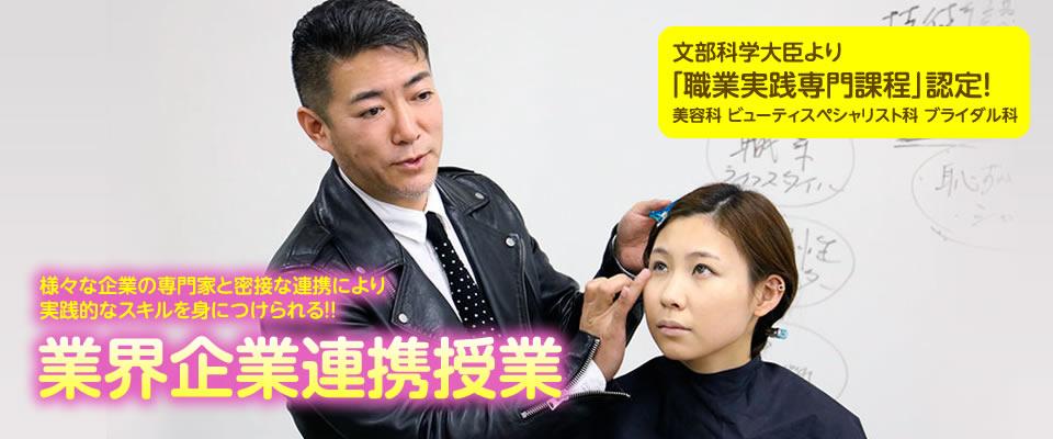 YIC京都ビューティ専門学校は職業実践専門課程認定校