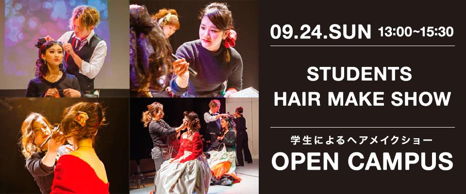9月24日開催!STUDENTS HAIR MAKE SHOW 学生によるヘアメイクショー OPEN CAMPUS