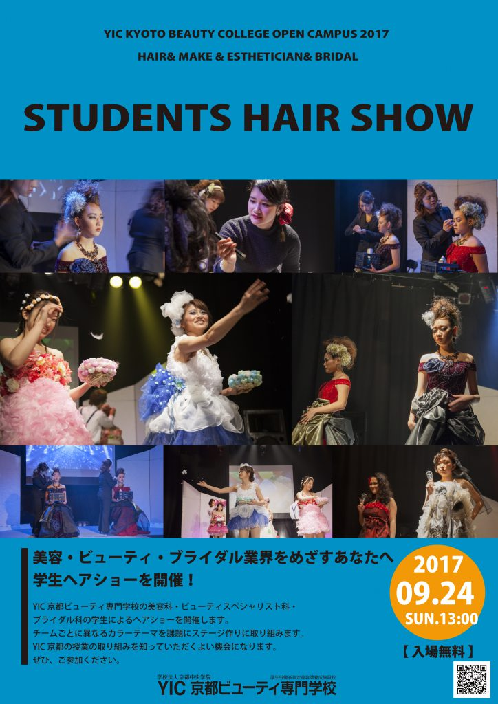 Beauty_OC_2017_Students Hair show_決定_outline