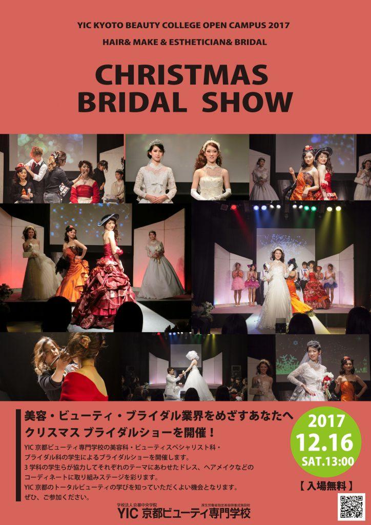 Beauty_OC_2017_Xmas Bridal show_Œˆ'è_outline