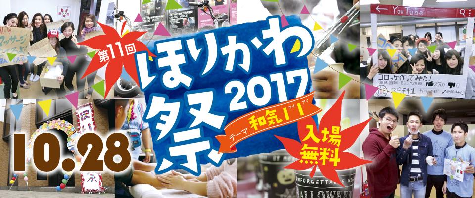 ほりかわ祭2017 テーマ和気アイアイ 10.28 入場無料