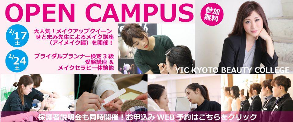 YIC京都ビューティ専門学校のオープンキャンパス