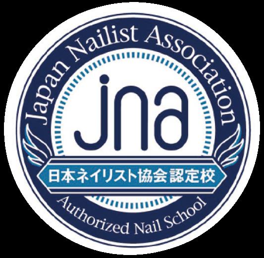 jna 日本ネイリスト協会認定校