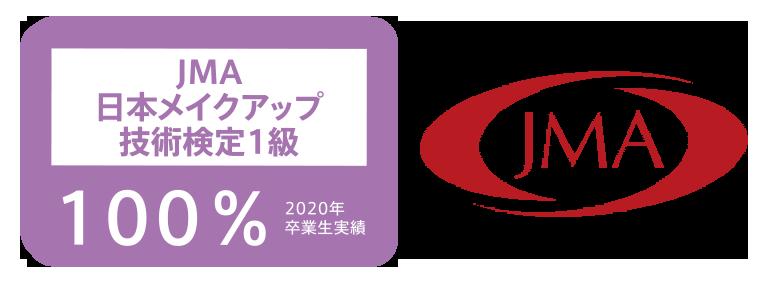 JMA日本メイクアップ技術検定1級 100% 2018年1月在校生実績